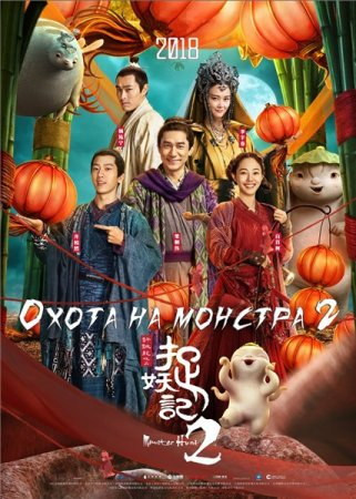 Охота на монстра 2 / Zhuo yao ji 2 / Monster Hunt 2 (2018)