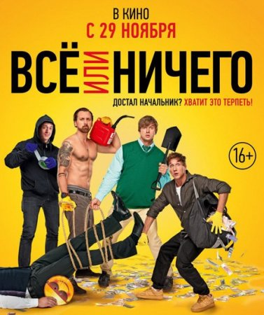 Всё или ничего (2018) WEB-DLRip | WEB-DL 720p | WEB-DL 1080p